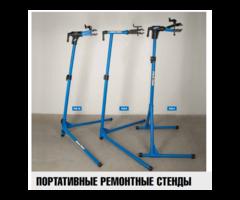Стенд напольный для ремонта велосипеда Park Tool