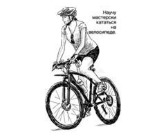 Научу кататься на велосипеде